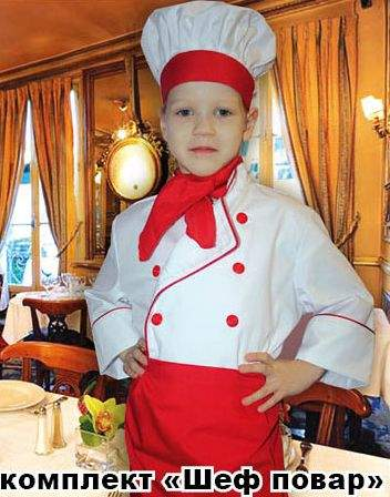 костюм повара детский